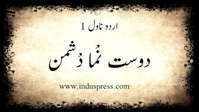 Urdu Noval, Urdu Novals, Novels in Urdu, famous urdu novels, short novels in urdu, zeenia sharjeel, zeenia sherjeel novels, best urdu books, kitab nagri novel, nimra ahmed novels, urdu novels pdf, jannat k pattay, umera ahmed novels, prime urdu novel, peer e kamil full novel online, mushaf full novel, toota hua tara full novel, sadiyon ka beta full novel pdf, haalim full novel by nimra ahmed, baharon ke sang full novel in urdu, pathron ki palkon par full novel, khali ghar full novel in urdu, jannat k pattay full novel online, wo mera hai urdu novel, full novel in urdu, eleven minutes full novel in urdu, jheel kinara kankar full novel, tum akhri jazeera ho full novel, peer kamil full novel, ishq ka sheen full novel, naseem hijazi, huma waqas novels, classic urdu novels, pak digest novels, jannat k pattay pdf zeenia sharjeel fb itni mohabbat karo na novel, urdu novel in which hero kiss heroine, yaram novel, gandy novel in urdu, yusra shah novels, jannat k pattay novel, ana ilyas novels, ziddi junoon novel, forced marriage urdu novels, revenge based urdu novels, most romantic urdu novels, karna tu meri hifazat novel, ertugrul gazi book in urdu pdf, rude hero based urdu novels, most romantic and bold urdu novels, rooh e yaram novel, sham e inteqam novel, novel by zeenia sharjeel,