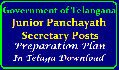 Telangana Junior Panchayat Secretary Exam Preparation Plan | Telangana Junior Panchayat Secretary Exam SHORT TIME PREPARATION PLAN IN TELUGU | Telangana Junior Panchayat Secretary Exam Preparation Plan | Ts Jr Panchayat Secretary Exam Preparation Plan |Telangana Junior Panchayat Secretary Exam Preparation plan Download Telangana Junior Panchayat Secretary Exam Preparation Plan Downloadhttp://www.paatashaala.in/2018/09/telangana-junior-panchayath-secretary-exam-preparation-plan-Downlaod.html