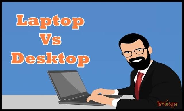 Laptop or desktop for freelancing? 2020