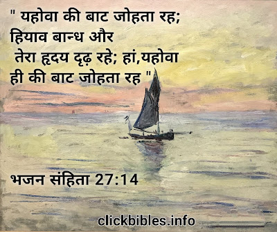 बाइबल चयनित वर्सेज इमेजेस Bible Qoutes Hindi bible verses images