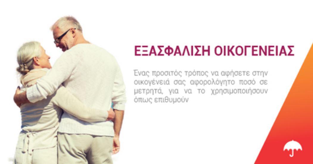 Εξασφάλιση οικογένεια - Ένα πρωτοποριακό πρόγραμμα από την 4LIFE Direct