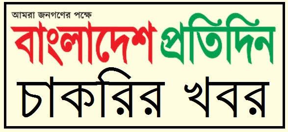১৩ ফেব্রুয়ারি ২০২১ বাংলাদেশ প্রতিদিন পত্রিকা চাকরির খবর - 13 February 2021 Bangladesh Protidin Newspaper Job Circular