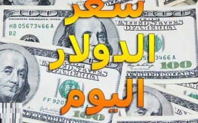 أسعار الدولار اليوم الاثنين 30 سبتمبر 2019