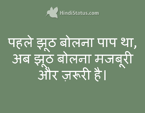 Lying is Sin - HindiStatus