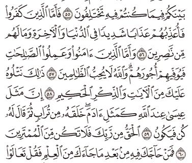 Tafsir Surat Ali Imron Ayat 56, 57, 58, 59, 60