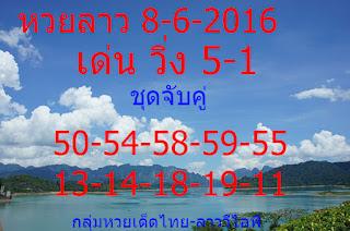 หวยลาว,ผลหวยลาวล่าสุด,ตรวจหวยลาว ผลหวยลาวประจำวันที่ 8/06/59 มิถุนายน 2559 ,หวยเด็ดงวดนี้,เลขเด็ดงวดนี้,ตรวจหวยลาวล่าสุด