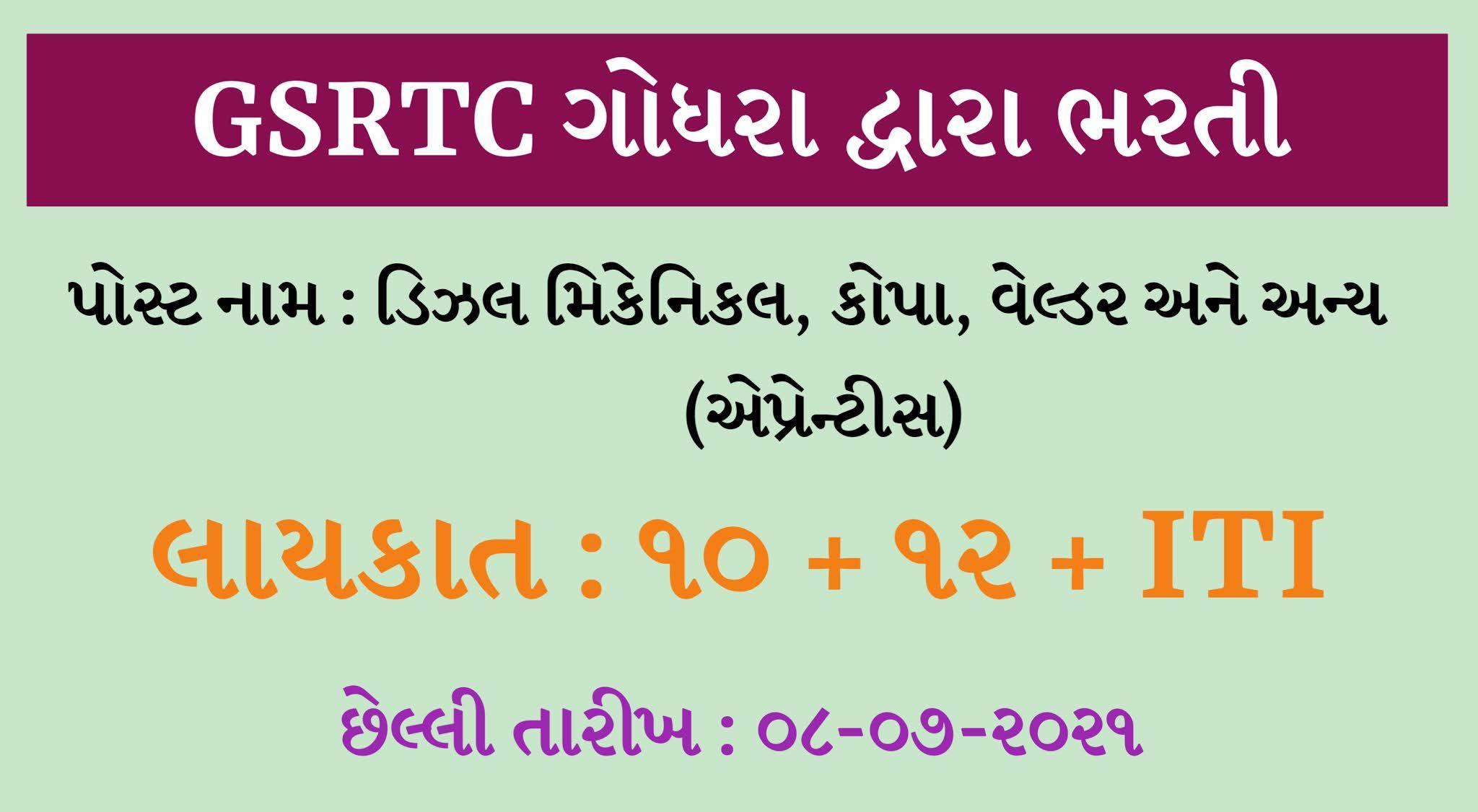 GSRTC Ahmedabad Recruitment 2021,GSRTC Ahmedabad Recruitment 2021,