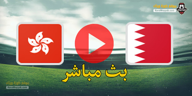 نتيجة مباراة البحرين وهونج كونج اليوم 15 يونيو 2021 في تصفيات آسيا المؤهلة لكأس العالم 2022
