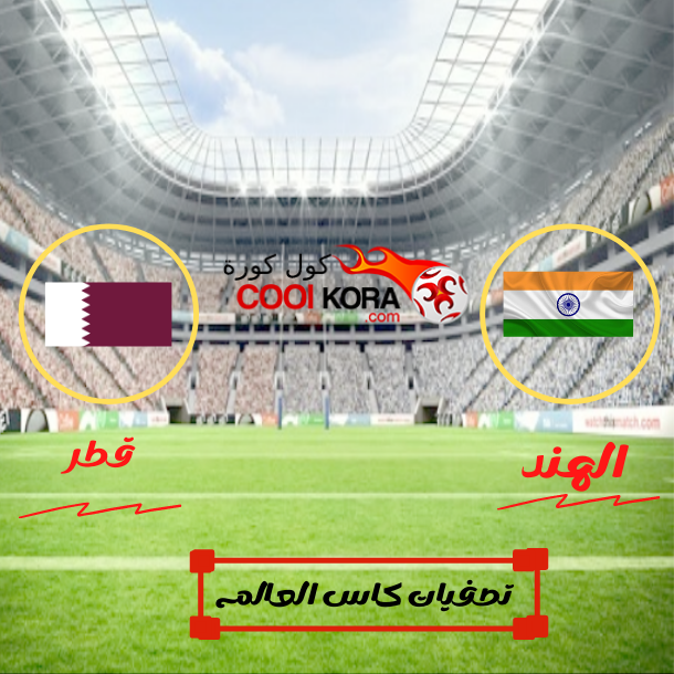 تعرف على موعد مباراة قطر  أمام الهند  والقنوات الناقلة لها