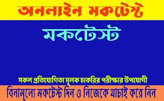 Child studies online mock test in bengali for tet ctet Deled( শিশু শিক্ষা বাংলায় অনলাইন মক টেস্ট দিন)।। শিক্ষার প্রগতি