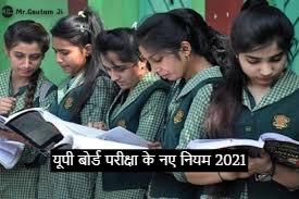 यूपी बोर्ड परीक्षा के नए नियम 2021 - New rules of UP board exam 2021 Latest Exam News