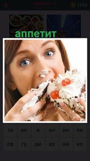 655 слов девушка с аппетитом ест торт сладкий 9 уровень