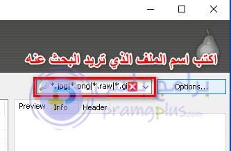 شرح استرجاع الملفات المحذوفة برنامج ريكوفا