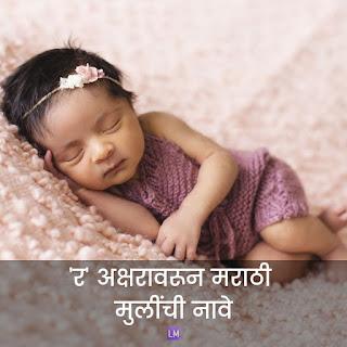 Unique Indian Hindu Baby Girl Names Stating with R, र आद्याक्षरावरून मराठी मुलींची नावे, R Aksharavarun Mulinchi Nave, मराठमोळी मुलींची नावे र वरून
