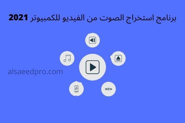 برنامج استخراج الصوت من الفيديو للكمبيوتر 2021