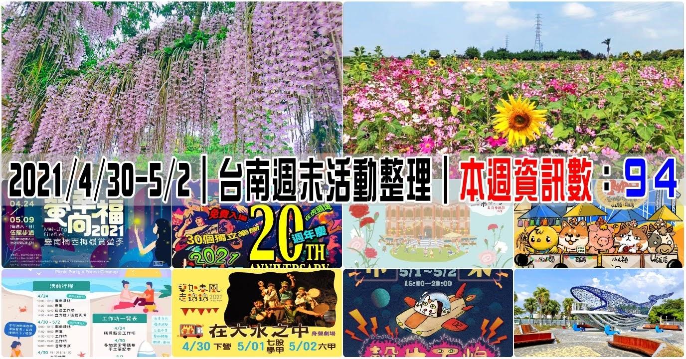 [活動] 2021/4/30-5/2|台南週末活動整理|本週資訊數︰94