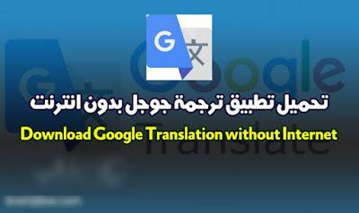 تطبيق مترجم جوجل بدون نت
