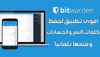 تطبيق Bitwarden