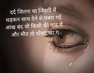 Very Sad Love Shayari | shayari In Hindi