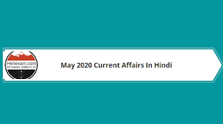 May 2020 Current Affairs In Hindi