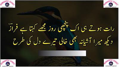 Ahmad Faraz best poetry in Urdu