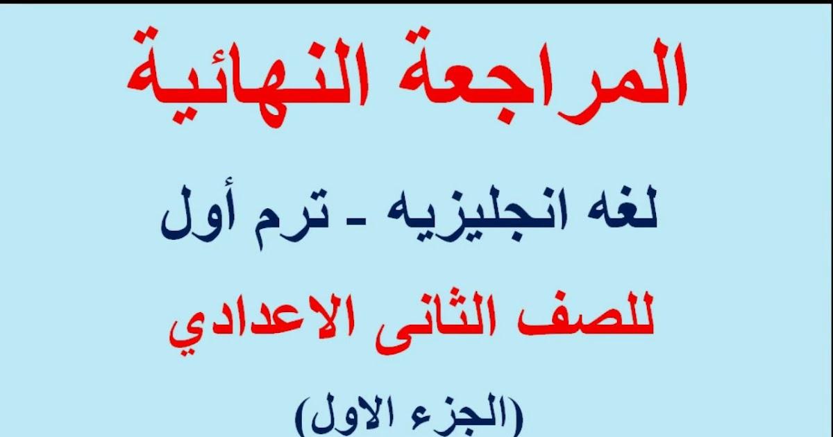 تحميل كتاب الامتحان اللغة العربية للصف الاول الاعدادى pdf