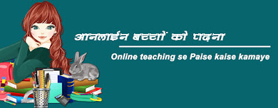 बच्चों को सिखाने का तरीका Online teaching se Paise kaise kamaye