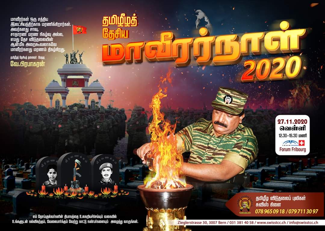 தமிழீழத் தேசிய மாவீரர் நாள் 2020 - சுவிஸ்