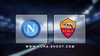 مشاهدة مباراة روما ونابولي بث مباشر 02-11-2019 الدوري الايطالي