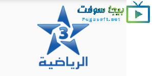 قناة الرياضية المغربية مباشرة