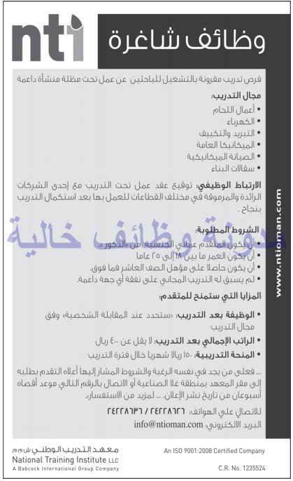 وظائف شاغرة فى جريدة عمان سلطنة عمان الاثنين 07-08-2017 %25D8%25B9%25D9%2585%25D8%25A7%25D9%2586%2B2