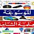 تحميل الموسوعة العلمية الشاملة باللغة العربية في مختلف المجالات العلمية