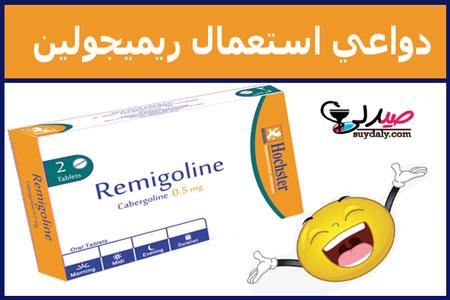 دواعي استعمال واستخدامات دواء ريميجولين أقراص