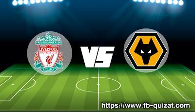 بث مباشر ليفربول ضد وولفرهامبتون اليوم