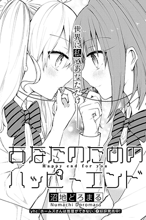 Happy End For You Manga