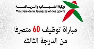 وزارة الشباب والرياضة: مباراة توظيف 60 متصرفين من الدرجة الثالثة