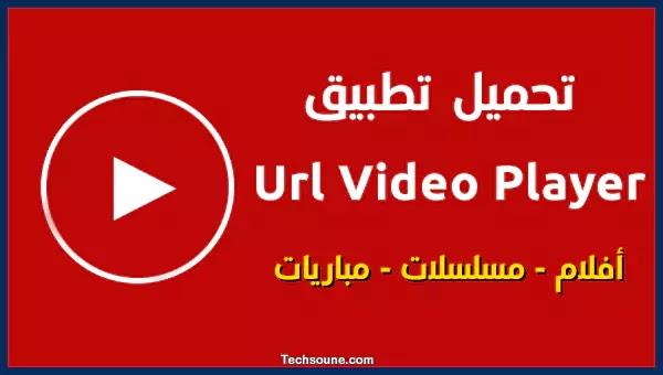 تحميل مشغل الفيديوهات Url Video Player لمشاهدة روابط المباريات
