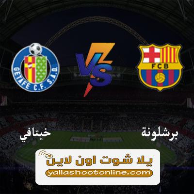 مباراة برشلونة وخيتافي اليوم
