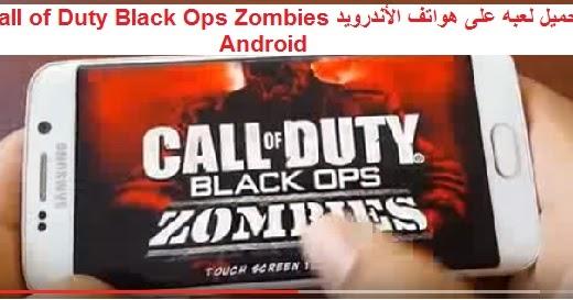 تحميل لعبة call of duty black ops zombies