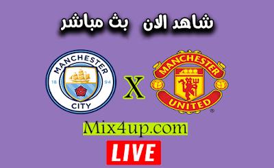 مشاهدة مباراة مانشستر سيتي ومانشستر يونايتد بث مباشر بتاريخ 08-03-2020 الدوري الانجليزي