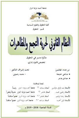 مذكرة ماستر: النظام القانوني لحرية التجمع والمظاهرات PDF