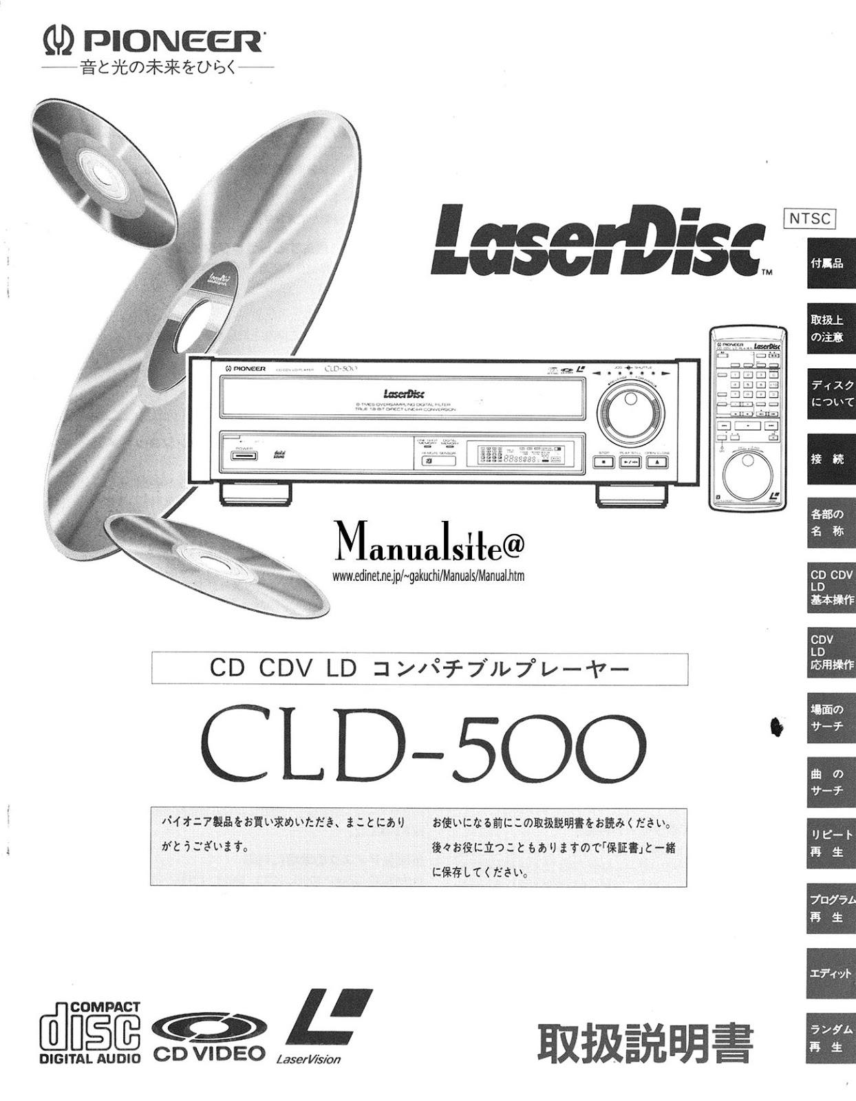 マニュアルサイト詳細館: CLD-500