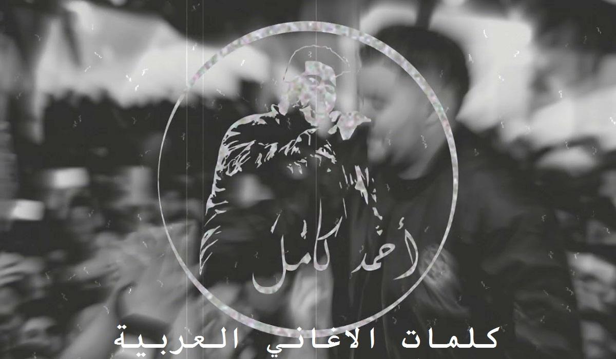 كلمات اغنية كان في طفل احمد كامل كلمات الاغاني العربية