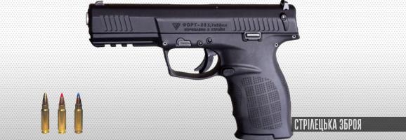 Завершено випробування 5,7-мм пістолету Форт-28
