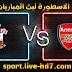 مشاهدة مباراة آرسنال وساوثهامتون بث مباشر الاسطورة لبث المباريات بتاريخ 16-12-2020 في الدوري الانجليزي
