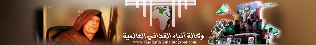 وكالة أنباء القذافي العالمية