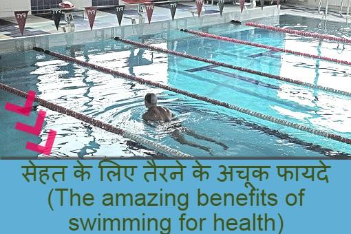 सेहत के लिए तैरने के फायदे, जरूरी बातें और इसके नुकसान