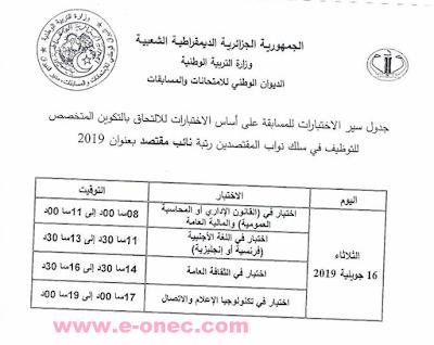 جدول سير ومواد اجراء الاختبار الكتابي لمسابقة نائب مقتصد 2019