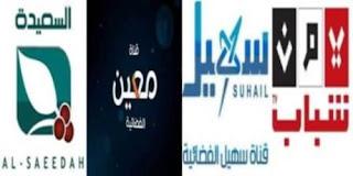 تردد القنوات اليمنيه الجديده Frequency channels Yemen tv