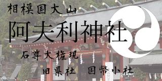 阿夫利神社公式サイト